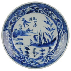 Antique Chinese Porcelain Ming Ducks in Landscape China Plate Calligraphy