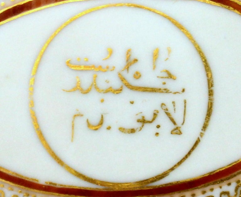 18th Century Antique Chinese Export Porcelain Islamic Market Plate with Arabic Inscription For Sale