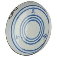 Antique Chinese Kosometsuke circa 1600-1644 Porcelain China Plate Wanli Lot
