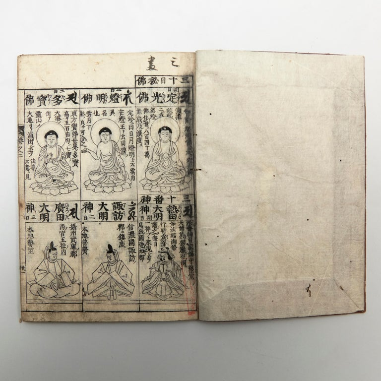 Antique Japanese Buddhism Book Edo Period, circa 1867 For Sale 1