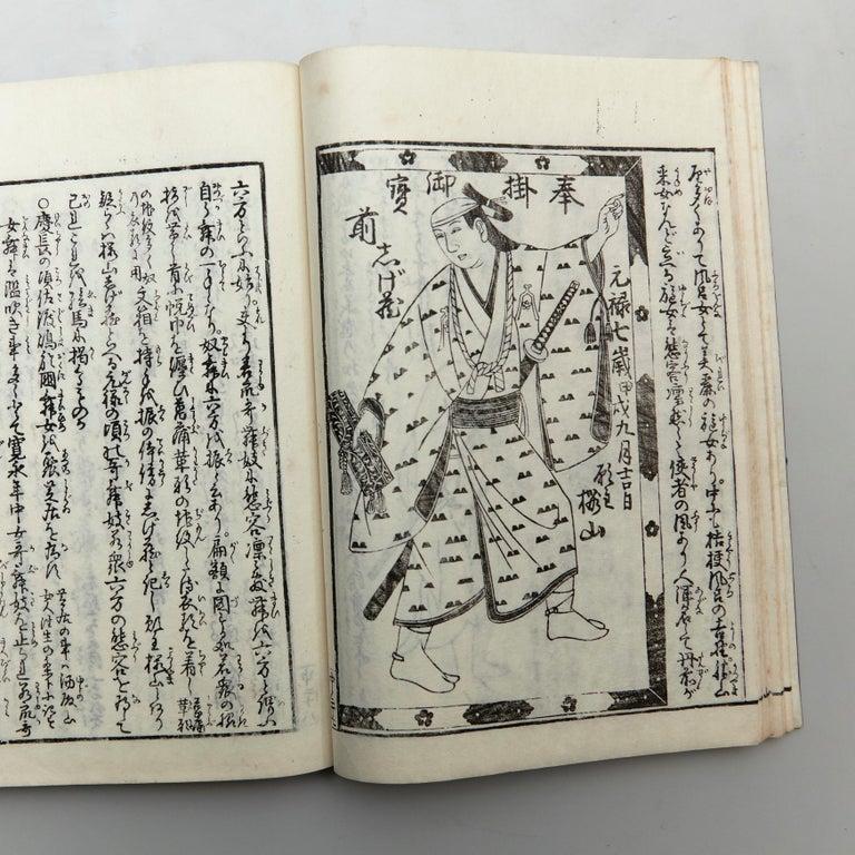 Antique Japanese Ehon Book Meiji Era For Sale 7