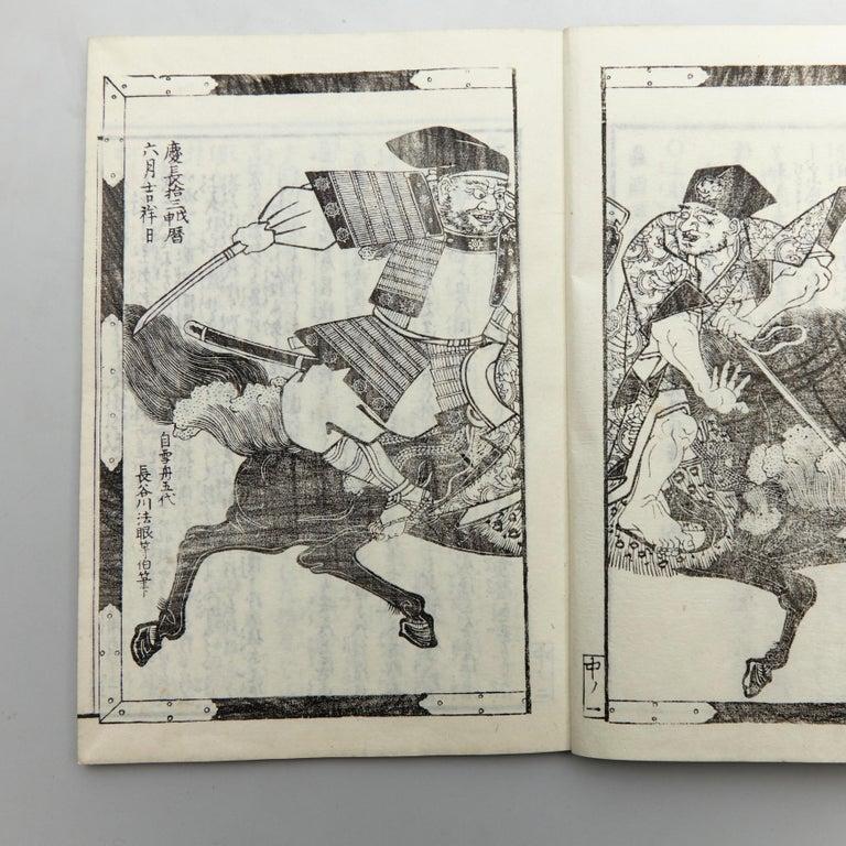 Antique Japanese Ehon Book Meiji Era For Sale 3
