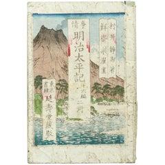 Antique Japanese History Book Meiji Era, circa 1878