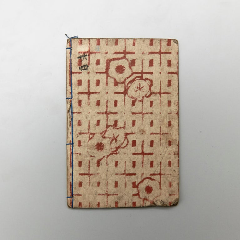 Antique Japanese Kusazoshibook Edo period, circa 1840 Woodblack print book  Book dimensions 176mm x 117mm  There are damages because it is antique item as we show on the photos.
