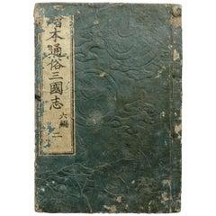 Antique Japanese Samurai Manga Book Edo period, circa 1840