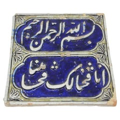 Antique Qajar Blue Tile with Islamic Koranic Script, 19th Century