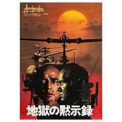 'Apocalypse Now' Original Vintage Japanese B2 Movie Poster, 1980