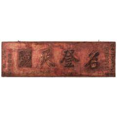 Chinese Meritorious Service Award, circa 1850