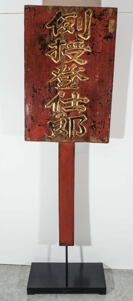 A distinctive 19th century Chinese scholar's sign mounted on custom base. These pieces were awarded to the winners of national academic examinations in China. They were customarily displayed in front of the home of the winner to bring honor to the