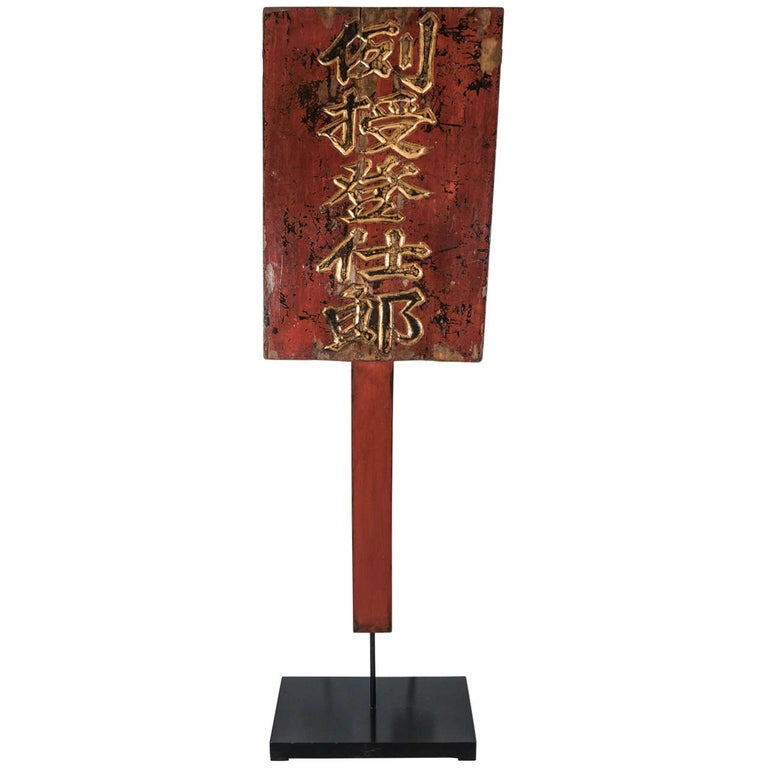 19th Century Chinese Scholar's Sign For Sale