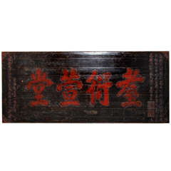 Large Antique Chinese Carved Temple Signboard with Red Painting, 19th Century