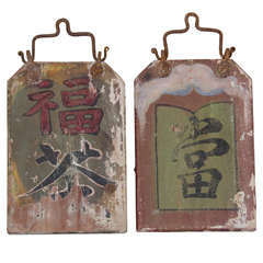 Antique Chinese Shop Signs