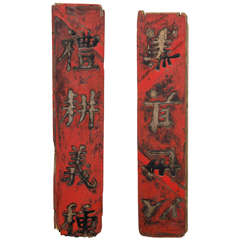 Pair of Chinese Calligraphy Signs, c. 1800