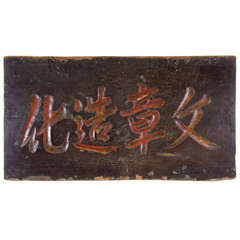 19th Century Calligraphy Sign