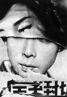 Torn Cine Poster, Tokyo