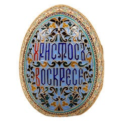 Exception Antique Russian Plique-à-Jour and Cloisonné Easter Egg by Khlebnikov