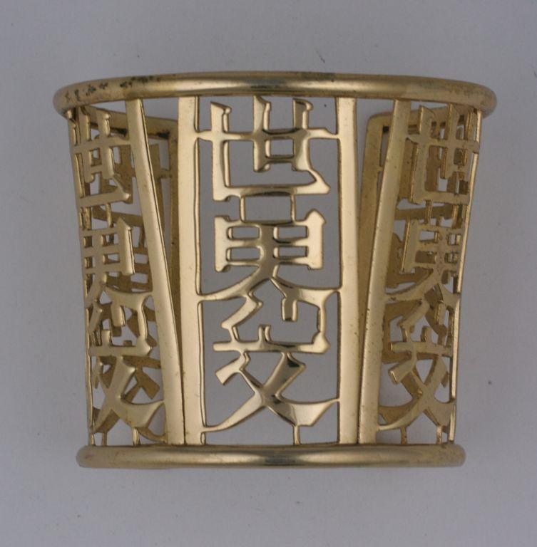 Napier Chinese Cutwork Cuff 4
