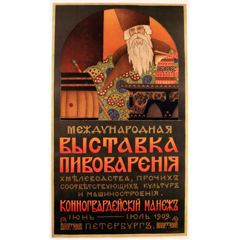 Kings Furniture Pa Rare Original 1909 Vintage Russian Advertising Poster in the Russian ...