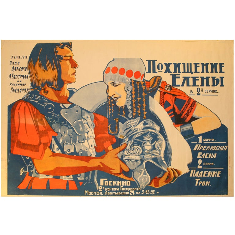 Rare Original Vintage Russian Avant Garde Movie Poster for Helen of Troy For Sale