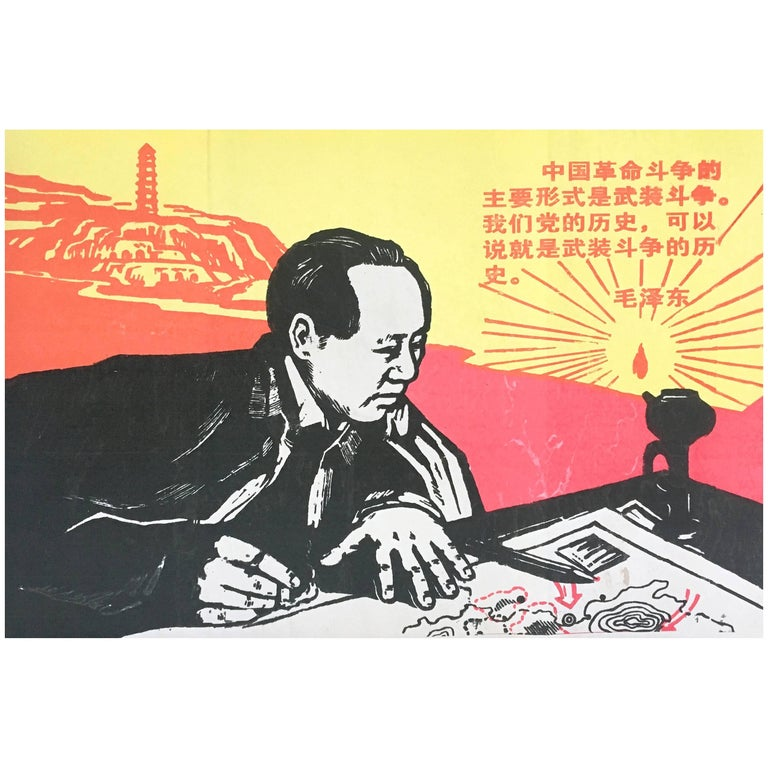 Vintage Mao Chinese Propaganda Poster