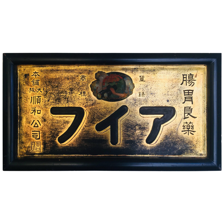 Kanban, 19th Century Japanese Shop Sign, Meiji Period, 1868-1912