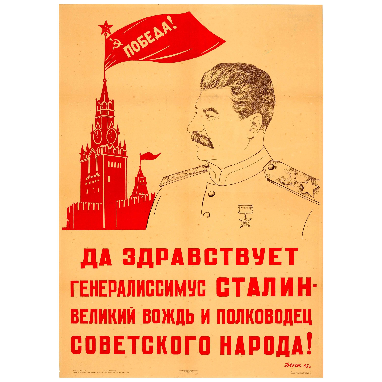 Original Vintage Soviet Poster USSR WWII Victory Long Live Generalissimos Stalin