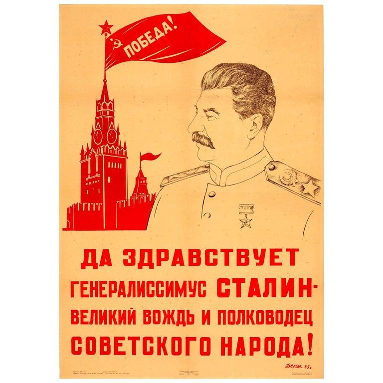 Original Vintage Soviet Poster USSR WWII Victory Long Live Generalissimos Stalin For Sale