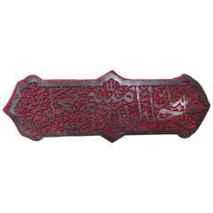 20th Century, Islamic Calligraphy Steel Panel