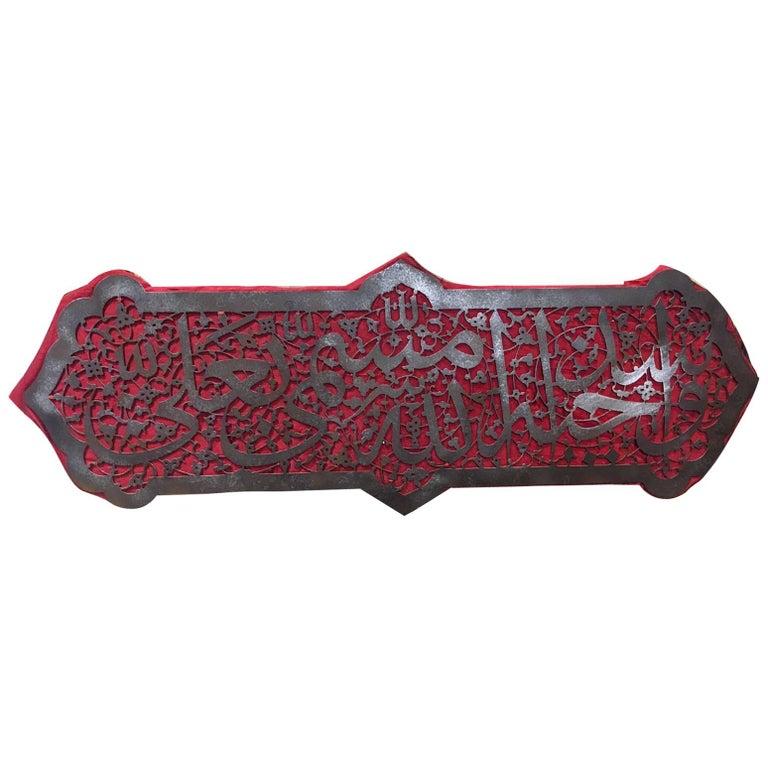 20th Century, Islamic Calligraphy Steel Panel
