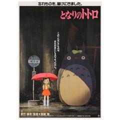 My Neighbour Totoro or Tonari No Totoro