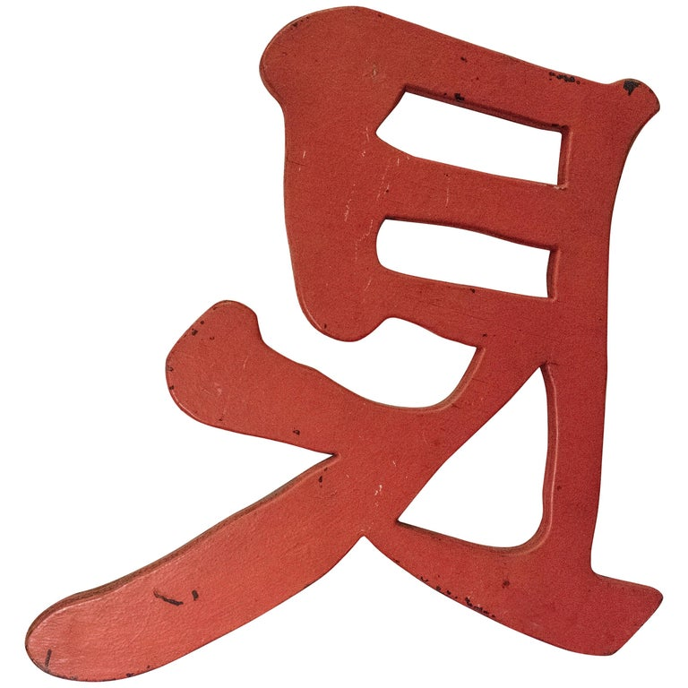 S XIX Red  lacquered wood Chinese letters , circa 1890.