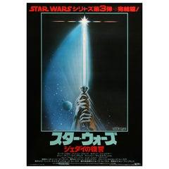 'Return of the Jedi' Japanese Film Poster, 1983