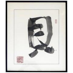 Modern Japanese Sumi Ink Calligraphy Drawing by Artist Shigea Kanematsu