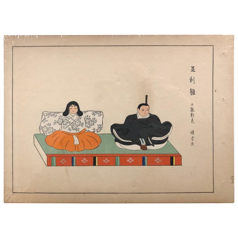 Japanese Five Antique Doll & Toy Woodblock Prints, Vibrant Colors, Frameable #1 For Sale