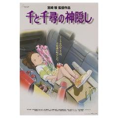Sen to Chihiro No Kamikakushi / Spirited Away