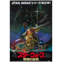 """The Empire Strikes Back"" Original Special Japanese Poster"