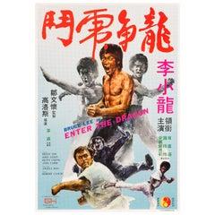 """Enter the Dragon"" Original Hong Kong Film Poster"