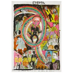Dodesukaden Poster