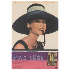 """Breakfast at Tiffany's"" Original Japanese Film Poster"