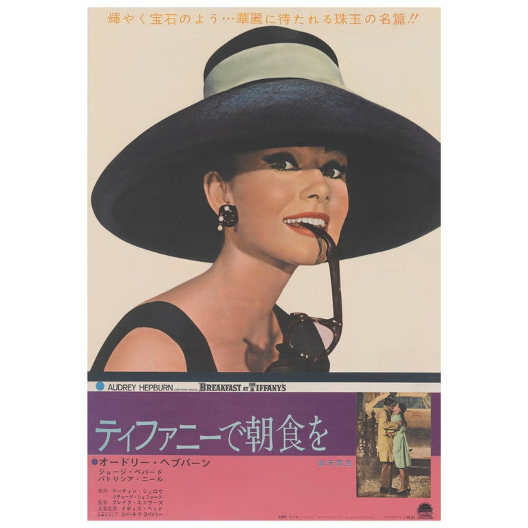 """Breakfast at Tiffany's"" Original Japanese Film Poster For Sale"