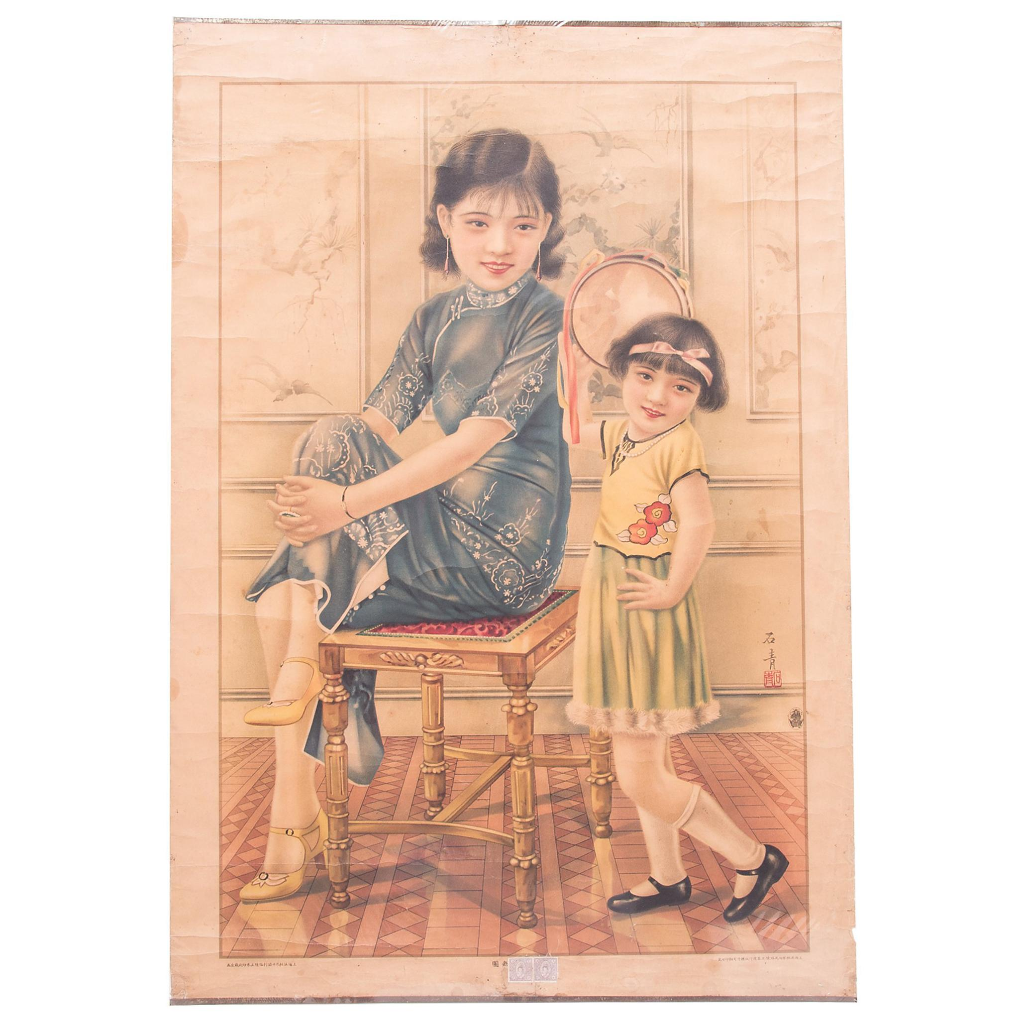 Vintage Chinese Lithograph Advertisement Poster
