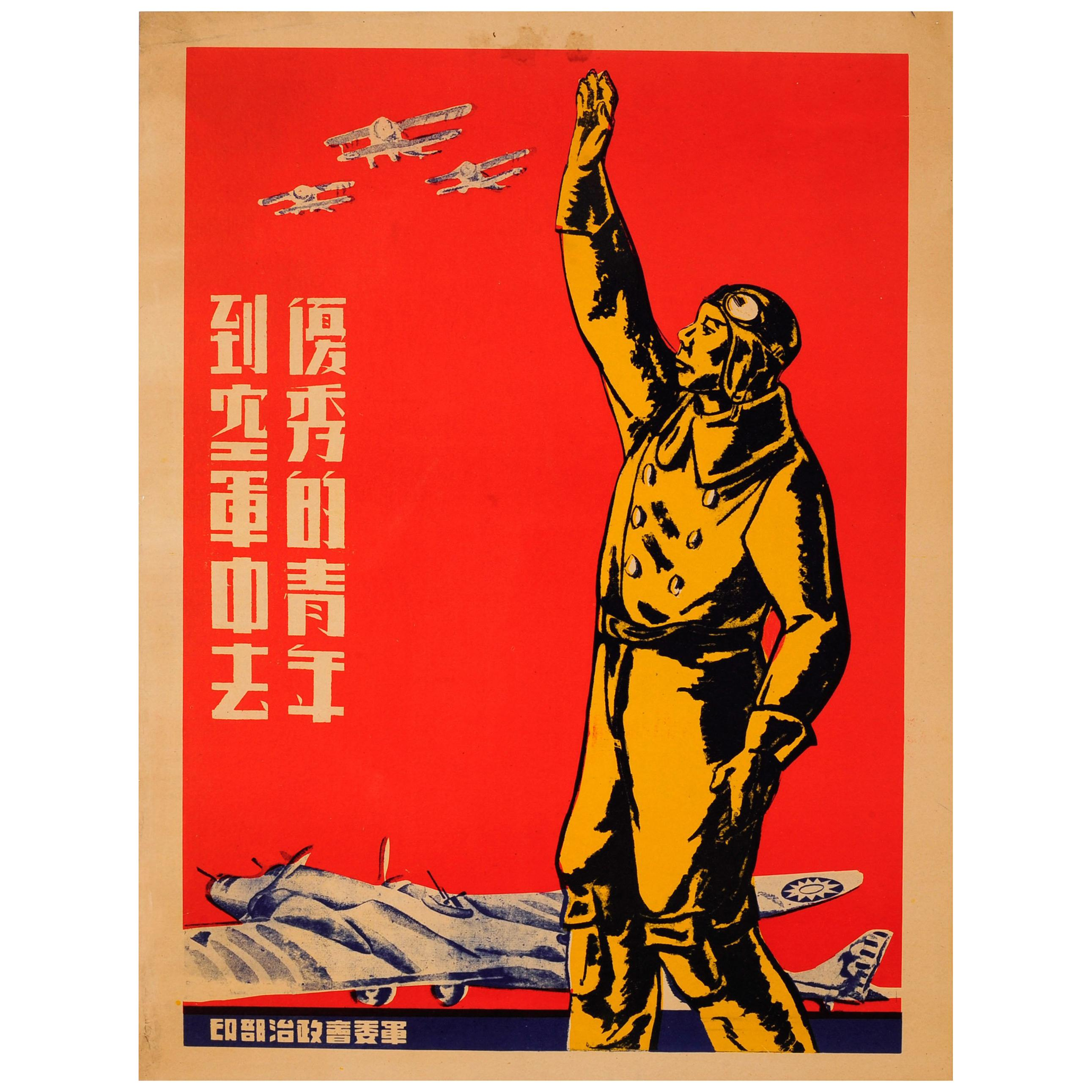 Original Vintage WWII Chinese Poster Outstanding Youths Join the Air Force China