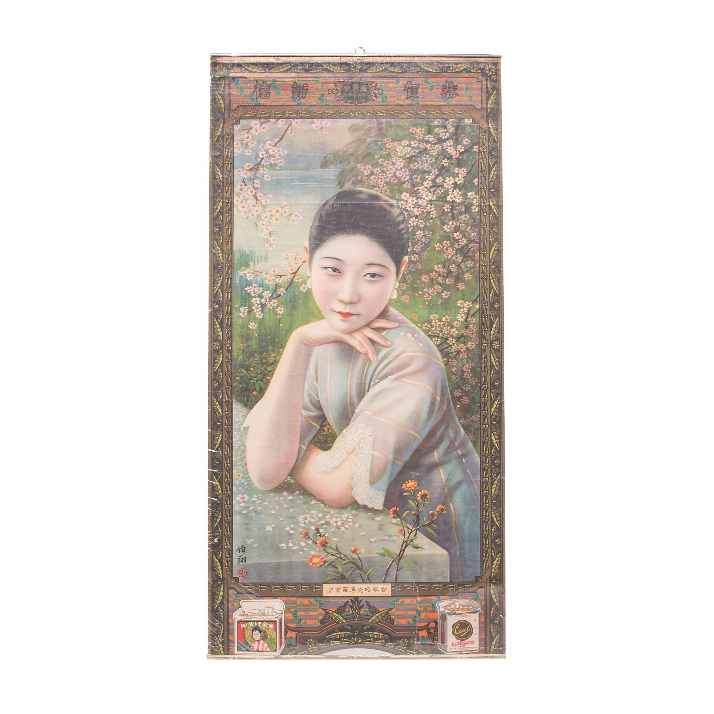 Vintage Chinese Deco Excel Cigarettes Advertisement Poster