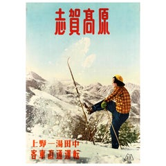 Original Vintage Winter Sport Skiing Poster Shiga Kogen Ski Resort Japan Skier