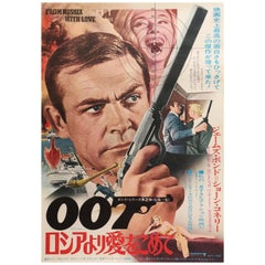 James Bond 'From Russia With Love' Original Vintage Japanese Movie Poster, 1972