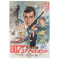 """For Your Eyes Only,"" Japanese Film Movie Poster, 1981, Bond"