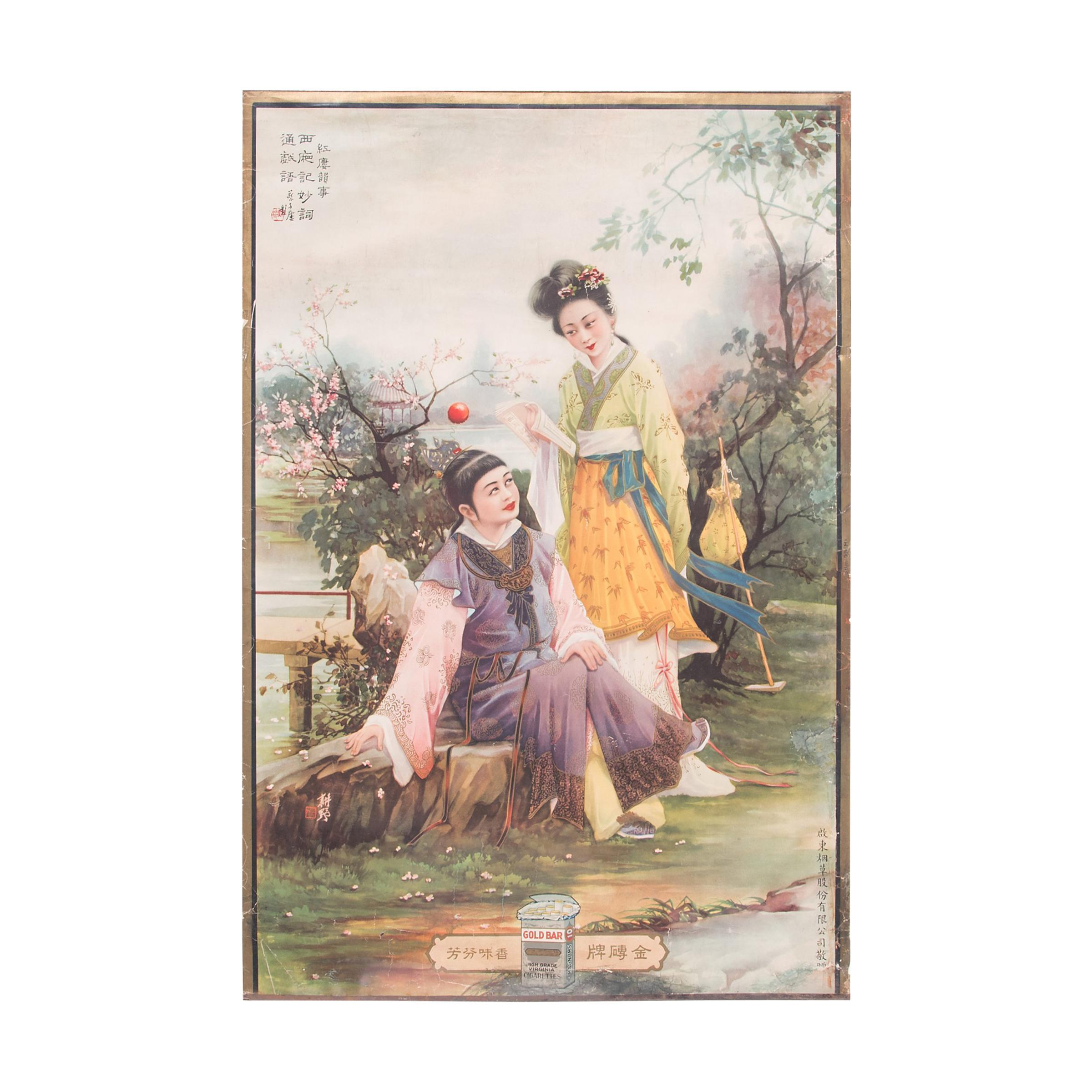 Vintage Chinese Deco Gold Bar Cigarettes Advertisement Poster