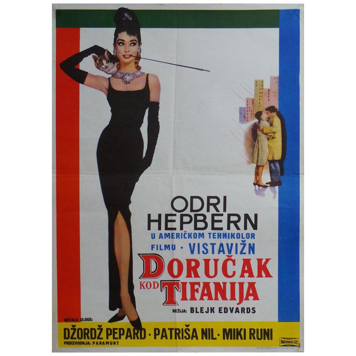 Breakfast at Tiffany's '1961' Poster