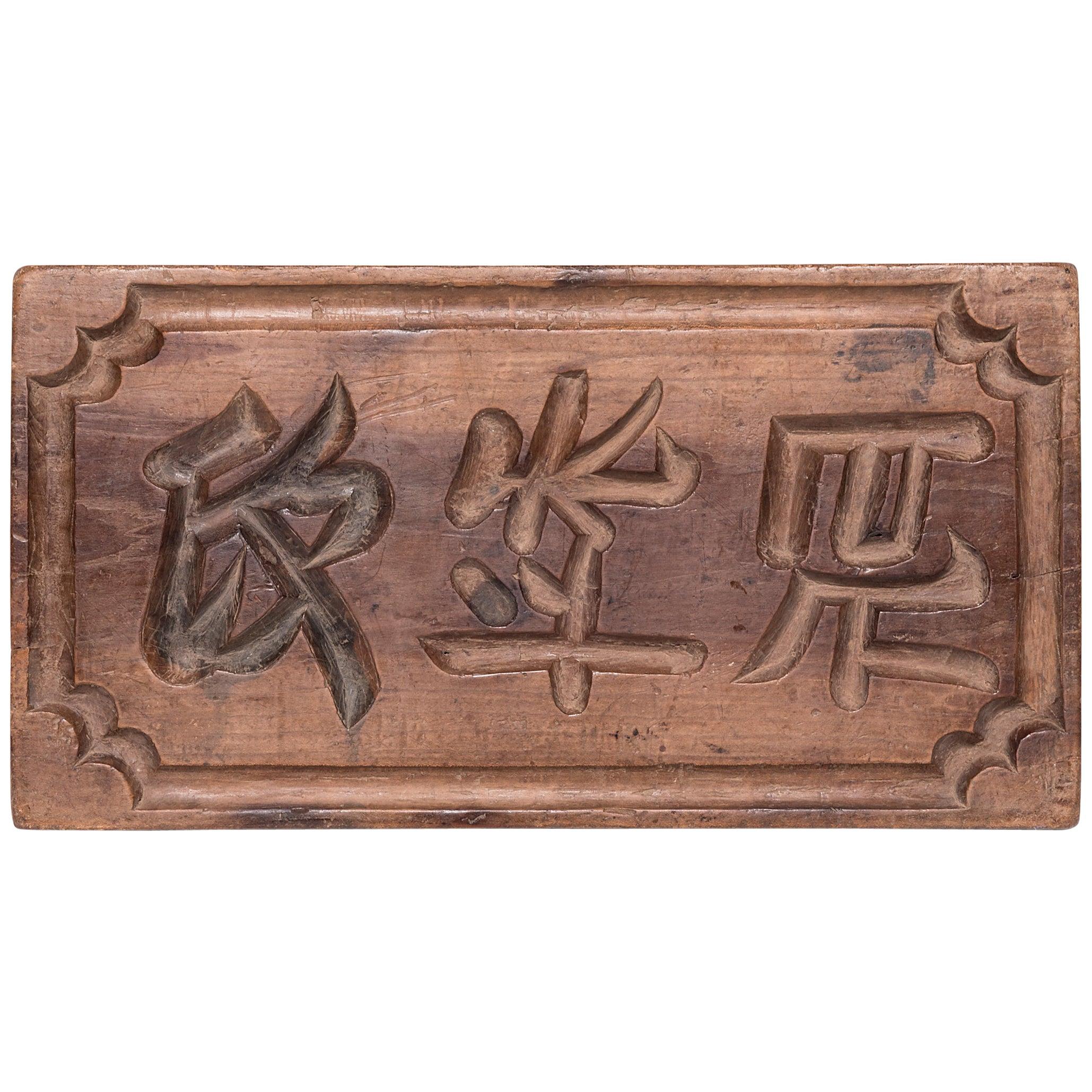 Chinese Handheld Ink Block, c. 1900