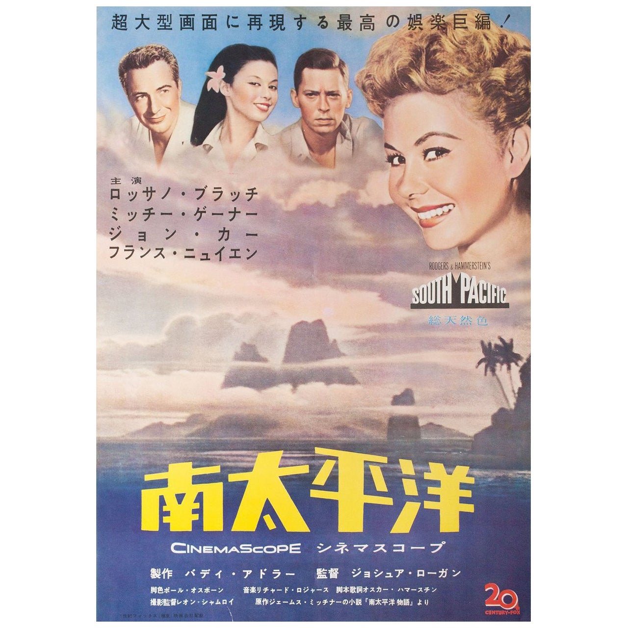 """South Pacific"" 1958 Japanese B2 Film Poster"
